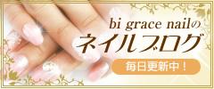 bi grace nailのネイルブログ