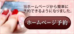 bi grace nail ホームページ予約