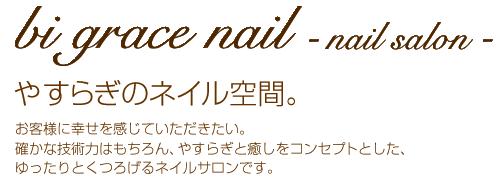 bi grace nail nail salon やすらぎのネイル空間。